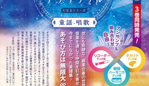 「奇跡の器楽アンサンブルになるシリーズ【童謡・唱歌】」詳細
