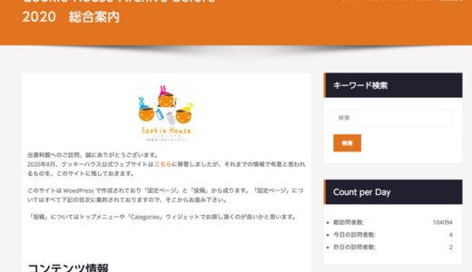 クッキーハウスWEBサイト、完全リニューアル。