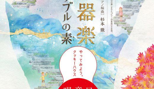「奇跡の器楽アンサンブルの素 やってみよう。クッキーハウス〜日本の童謡・唱歌集〜」詳細